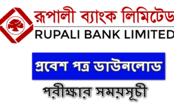 rupali bank limited job admit card
