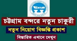 Chittagong Port Authority CPA Exam Date, Result and Admit Card Notice