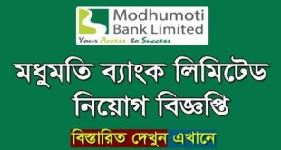 Modhumoti Bank job 2020