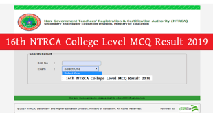 16th NTRCA College Level MCQ Result 2019
