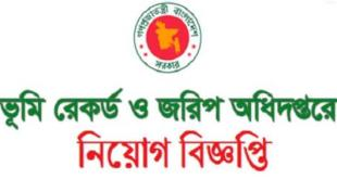 Department of Land Records And Survey DLRS job circular 2019
