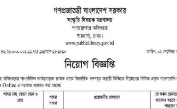 Department of Public Library Job Circular 2019 - www.publiclibrary.gov.bd