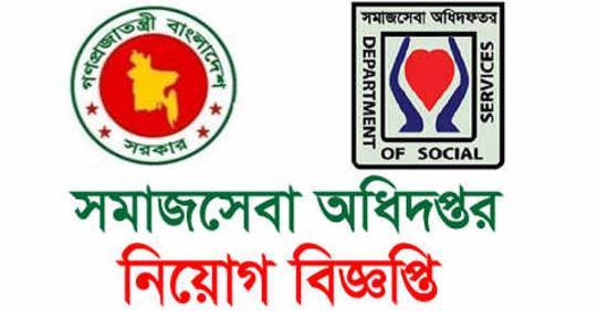 Department of Social Services DSS Job Circular – www.dss.gov.bd