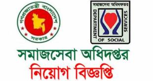 Department of Social Services DSS Job Circular – www.dss.gov.bd