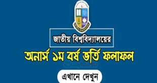 nu Honours 1st Year Admission Result 2019- https://bdlatest24hrs.com
