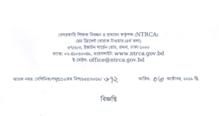 16th NTRCA Document Sending Cancelled Notice 2019