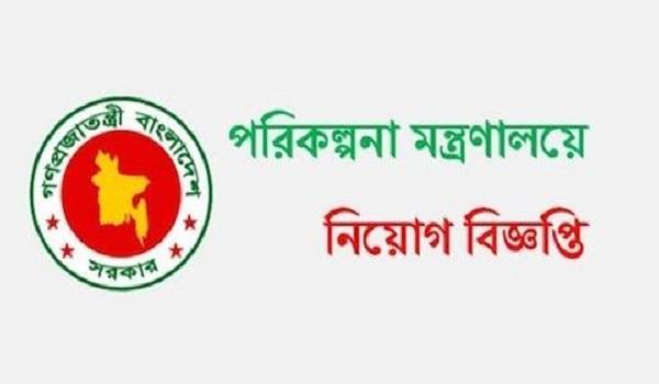 Ministry Of Planning Job Circular 2019 - bdlatest24hrs