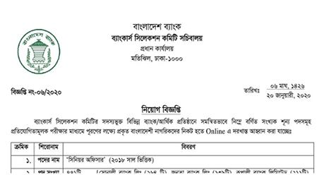 Combined 7 Bank Senior Officer Job Circular 2020