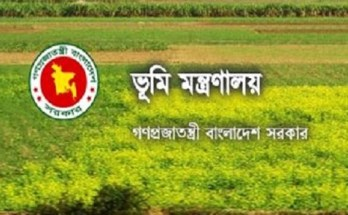 Ministry Of land Job Circular