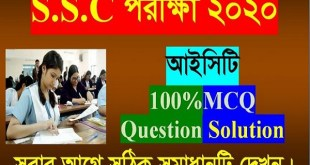 SSC ICT MCQ Solution 2020 - ICT Exam MCQ Question Solution
