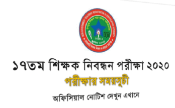 17th NTRCA Exam Date 2020 Preliminary
