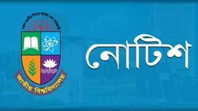 National University (NU) Notice Updates 2021