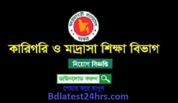 Technical and Madrasa Education Division job Circular