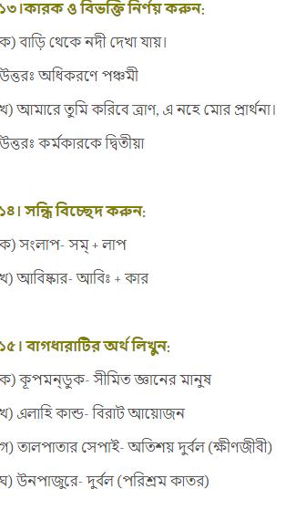 bangla mcq  answer 2020