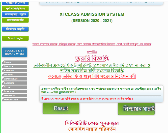 hsc college result