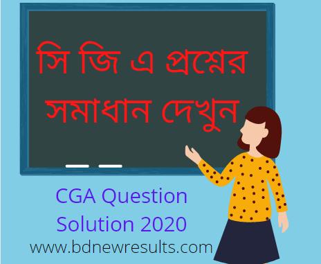cga question solution 2020