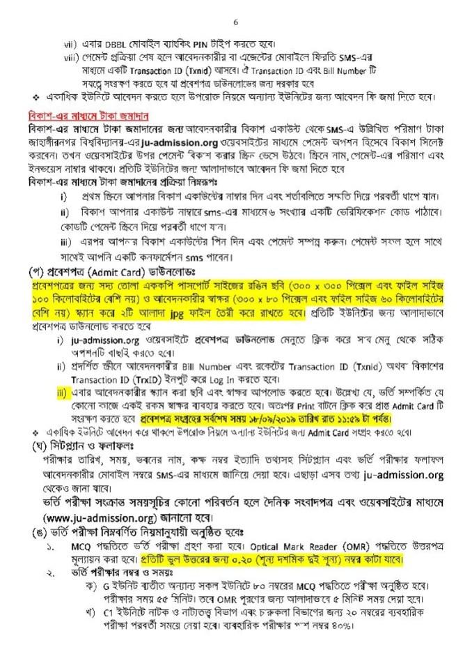 JU Admission 2020-21
