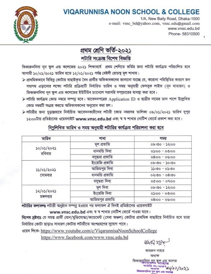 vnsc-admission-result