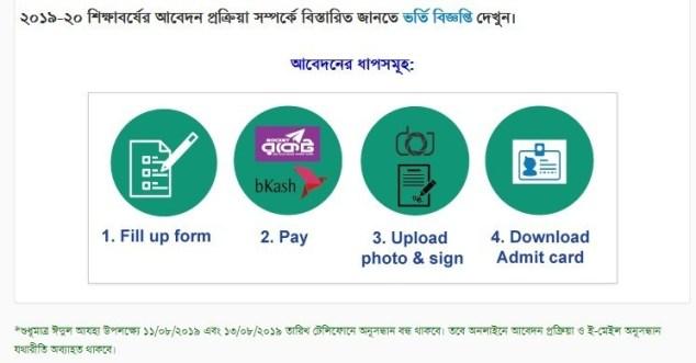 how-to-apply-jahangirnagar-university-admission 2020