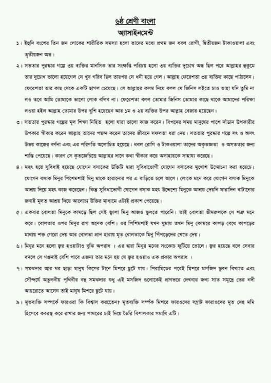 class 6 bangla assignment question answer