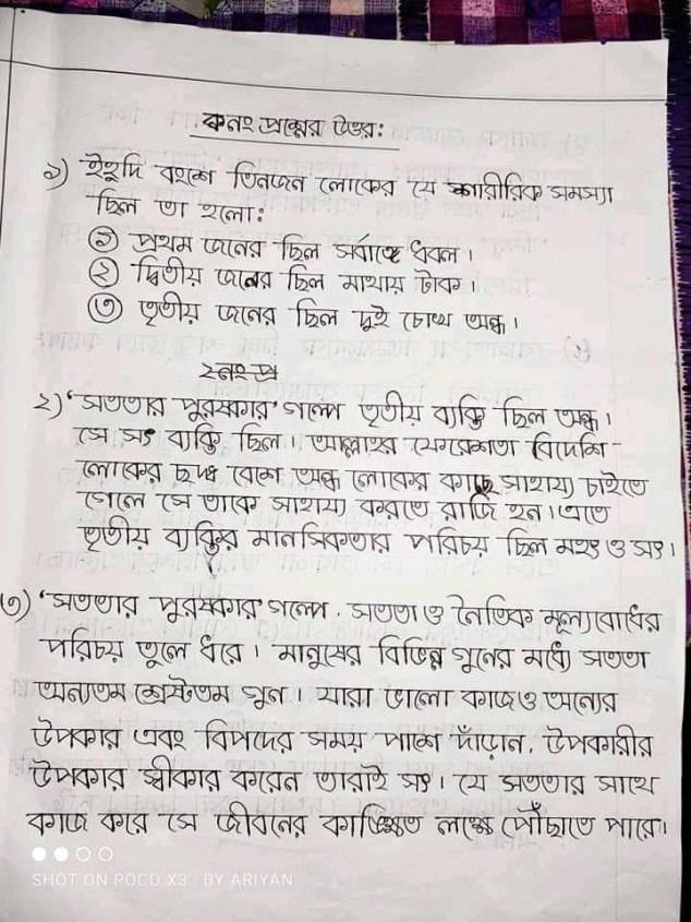 ষষ্ঠ শ্রেণির এসাইনমেন্ট Class 6 Assignment বাংলা