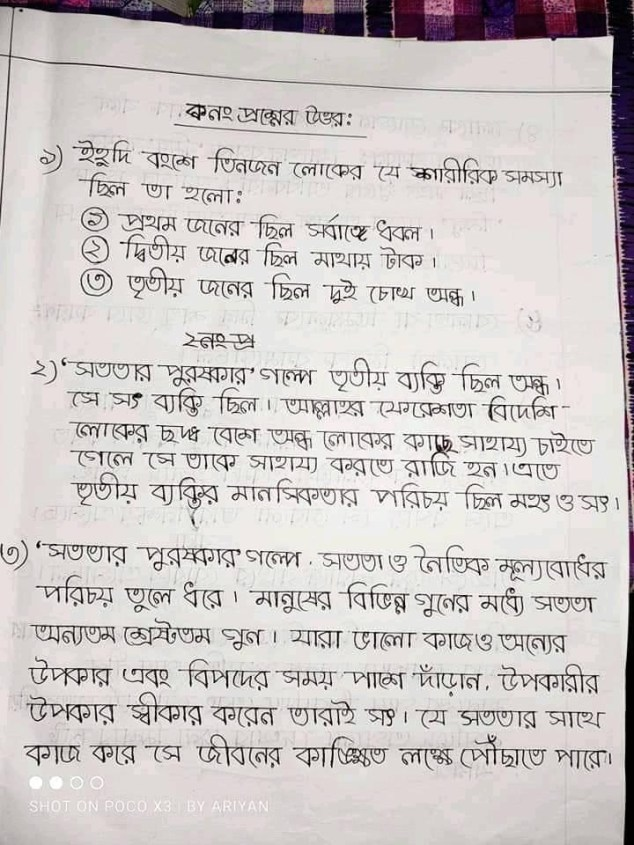 bangla-assingment-class-6-answer-
