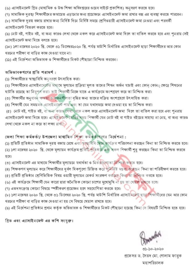 www.dshe_.gov_.bd-2020-assignment-syllabus-2