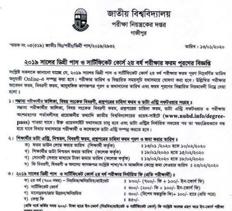 degree-2nd-year-form-fill-up-notice
