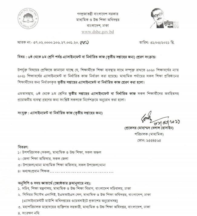 www-dshe-gov-bd-2nd-week-assignment-syllabus-download