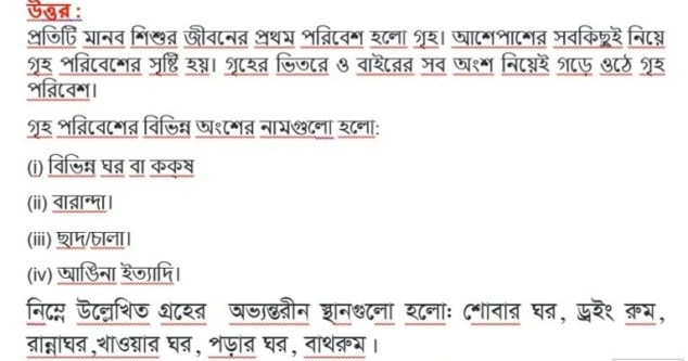 class-6-home-science-assignment-answer