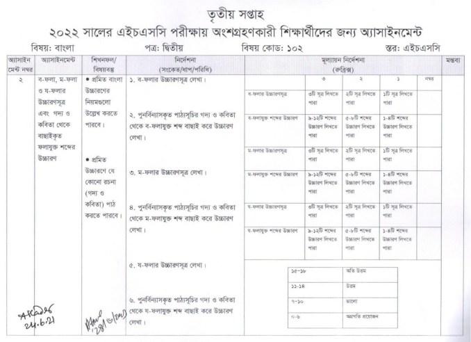 HSC Bangla 3rd Week Assignment Question