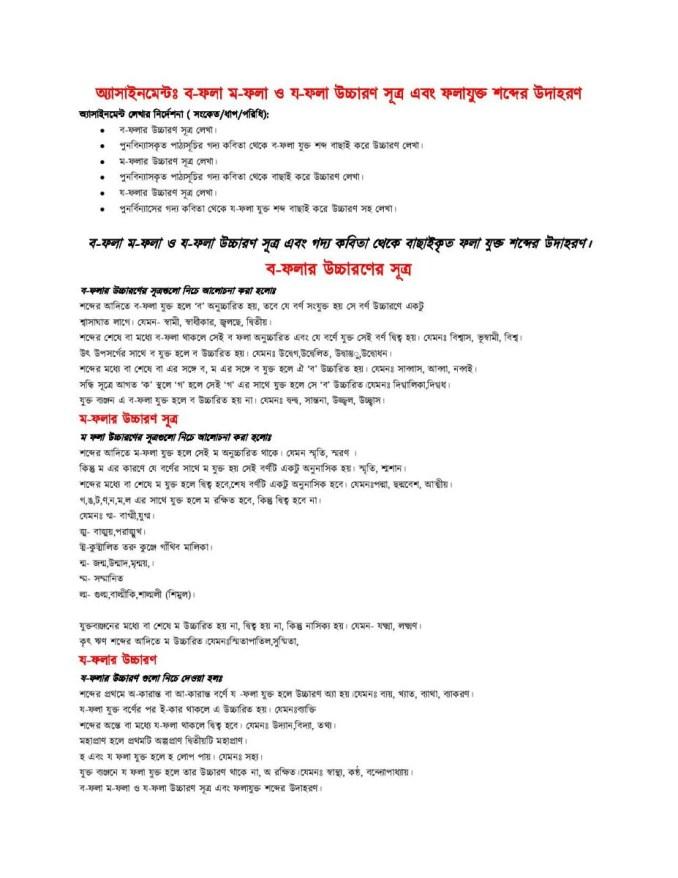 HSC Bangla 3rd Week Assignment Answer