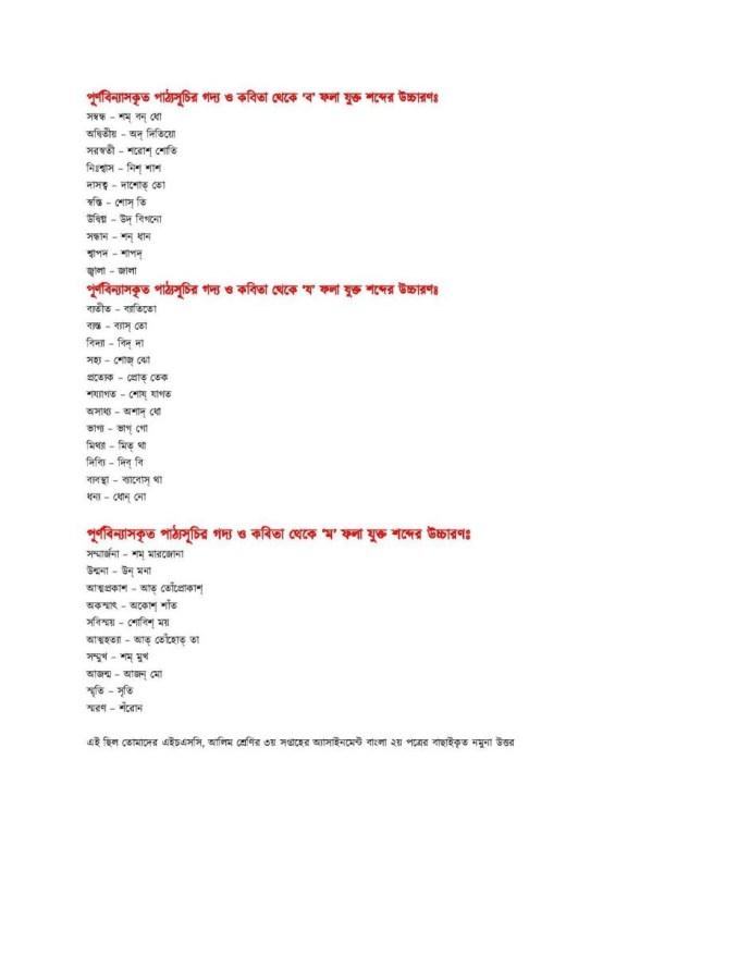 hsc assignment 3rd-week bangla answer