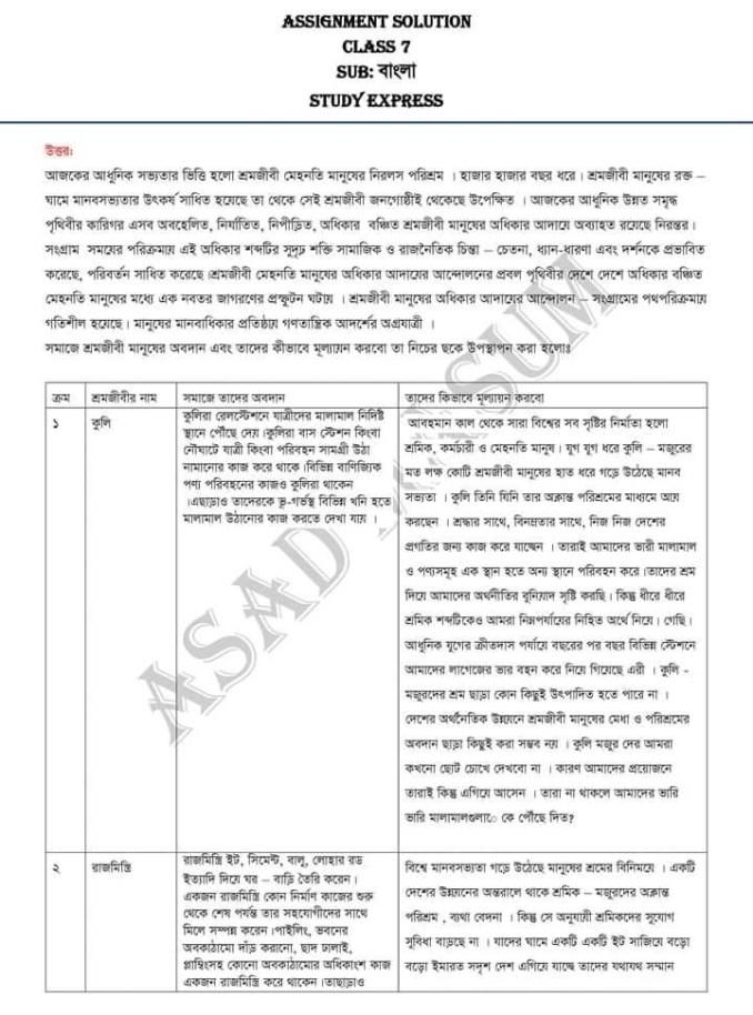 class-7-bangla-assignment-answer-5th-week