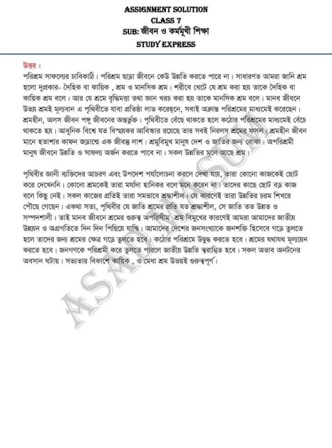 class-7-kormo-o-jibonmukhi-shikkha-assignment-answer-5th-week