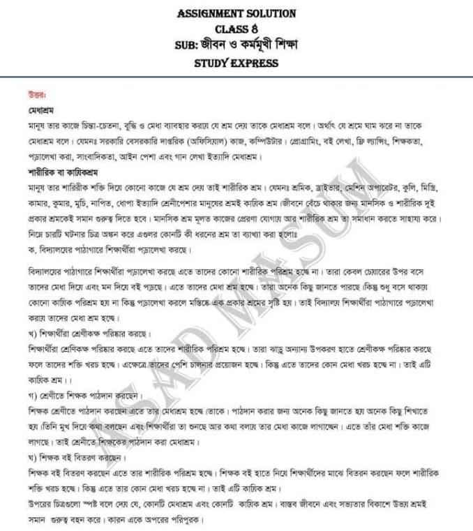 class-8-kormo-o-jibonmukhi-shikkha-assignment-answer