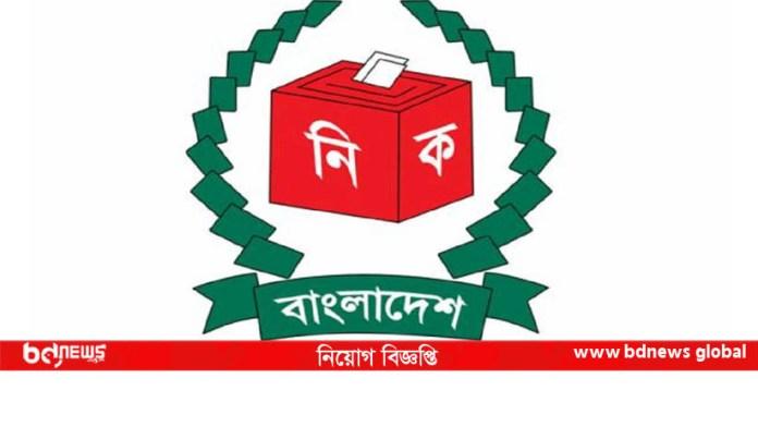 Election Commission Job