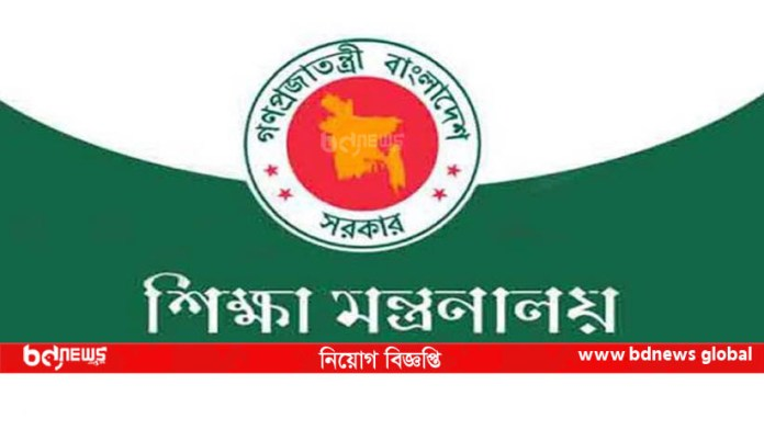 Ministry Of Education Job
