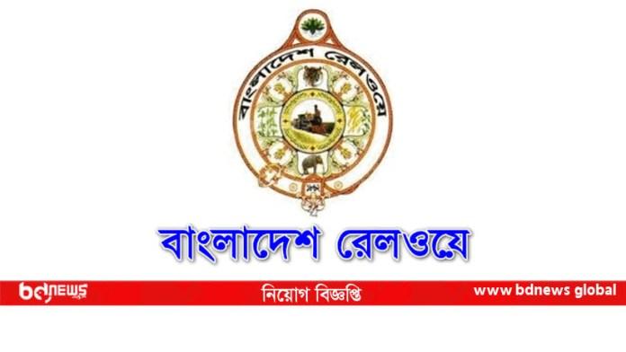 Railway Job Circular
