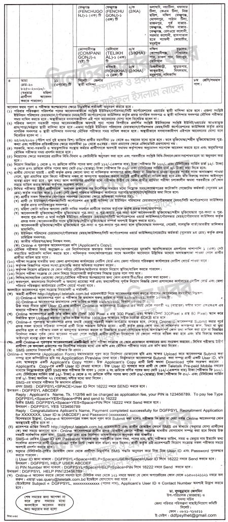 sylhet family planing3