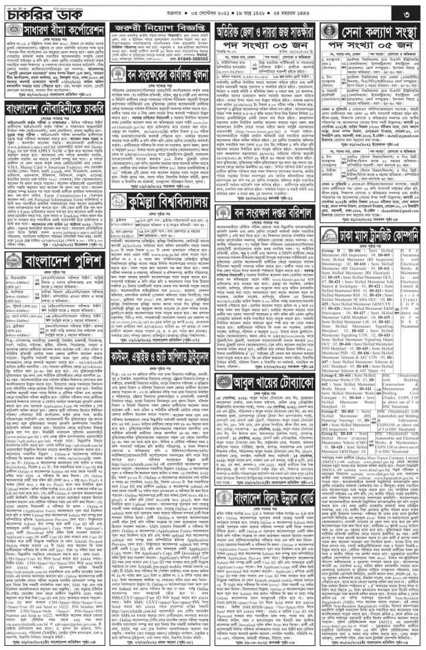 https://i1.wp.com/bdresultpage.com/wp-content/uploads/2021/08/weekly-job-newspaper-3-september-chakrir-khobor.jpg?resize=618%2C942&ssl=1