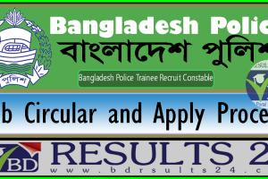 Bangladesh Police Trainee Recruit Constable Job Circular