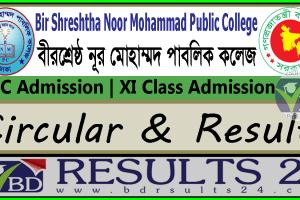 Bir Shreshtha Noor Mohammad Public College HSC Admission