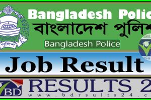 Bangladesh Police Job Result