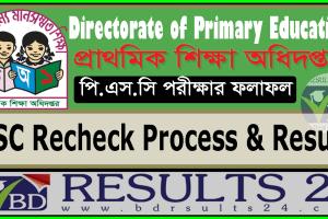 psc recheck result rescrutiny process