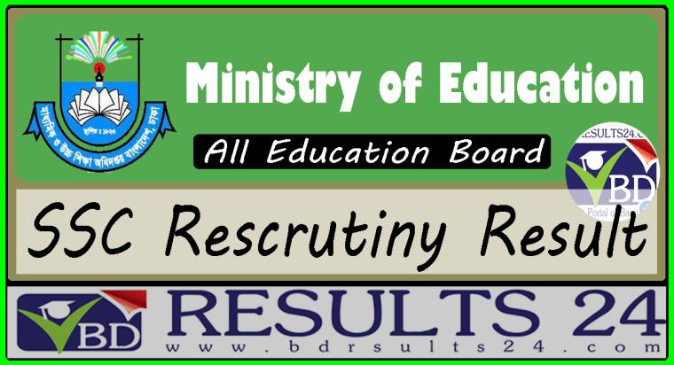 SSC Rescrutiny Result all Education Board