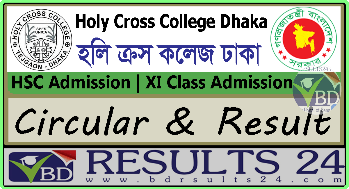 Holy Cross College HSC Admission Notice & Result 2021