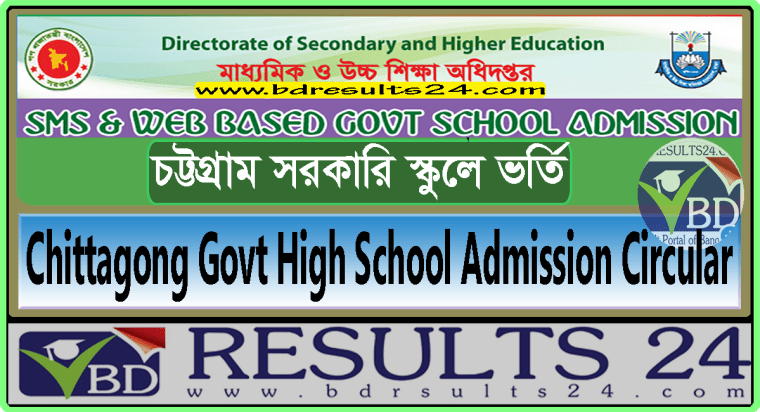 Chittagong Govt High School Admission Circular