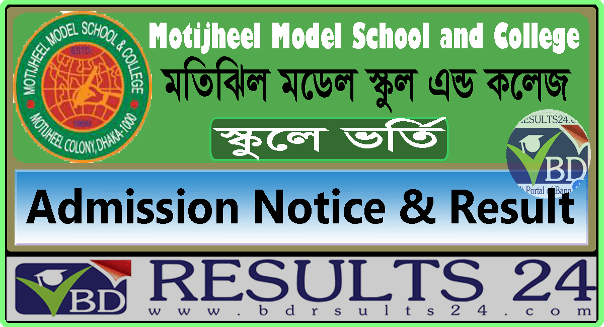 Motijheel Model School Admission Notice & Result