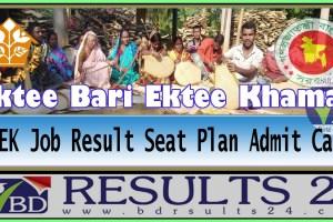 Ektee Bari Ektee Khamar Job Result Seat Plan Admit Card